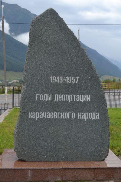 Památník deportace Karačajevců